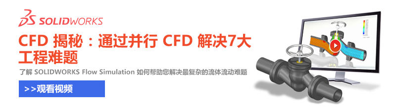 SOLIDWORKS Flow Simulation CFD 揭秘: 通过并行 CFD 仿真解决 7 大工程难题 ...