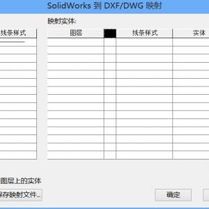 SOLIDWORKS工程图转为DWG图纸